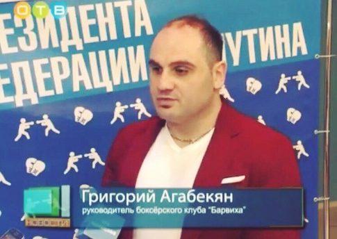 Агабекян Григорий Владимирович