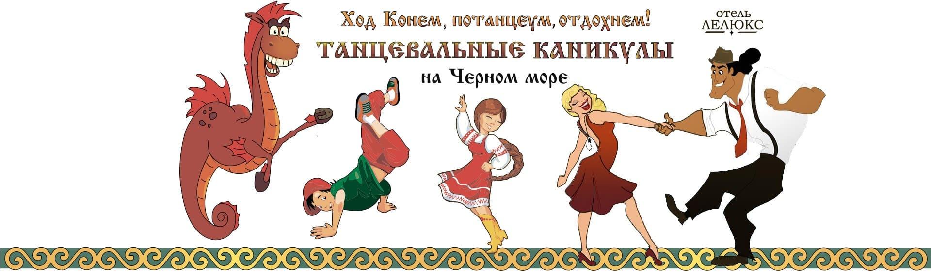 Отель Лелюкс, Ольгинка, Туапсе, семейный отдых с детьми на Черном море